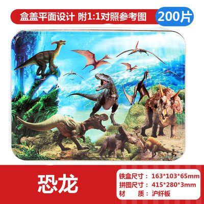 【特价】200片铁盒装中国世界地图木质拼图4-9岁儿童早教益智力玩