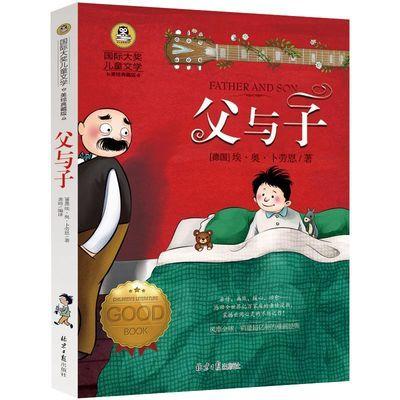 【特价】父与子书全集正版六年级五年级课外书漫画书小学生三四五