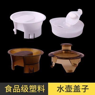 塑料杯盖凉水壶盖配件盖子通用家用冷水壶盖子水杯子盖防尘盖外盖