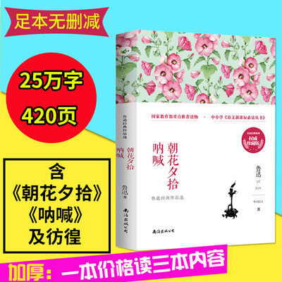 【特价】西游记朝花夕拾鲁迅原著正版初中学生七年级版收录呐喊彷