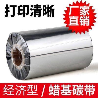 蜡基碳带混合基碳带110*3001009080706050条码打印机色带