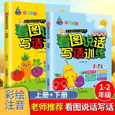 小学生看图说话写话训练一二年级上册下册彩色美绘注音版全套二册