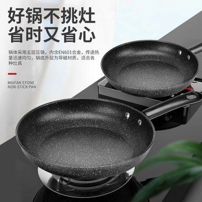 麦饭石平底锅不粘锅煎牛排小炒锅煎锅煎饼锅电磁炉燃气灶通用锅具