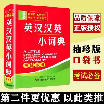 【特价】最新通用英语词典字典小学生英汉双解高中初中互译牛津高