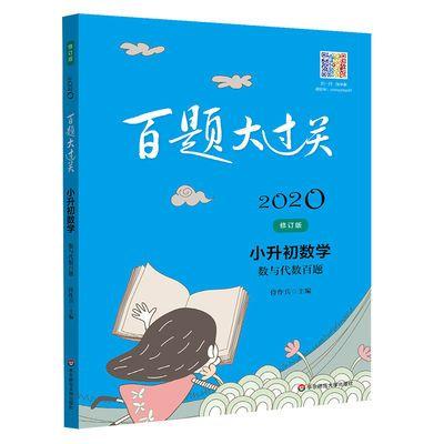 【特价】2020新版百题大过关小升初语文数学英语系列辅导书测试题