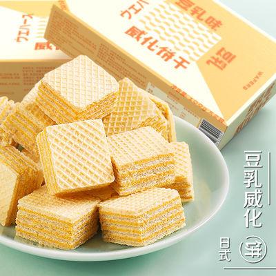 【特惠3盒装】网红威化饼豆乳巧克力草莓夹心多口味盒装休闲零食