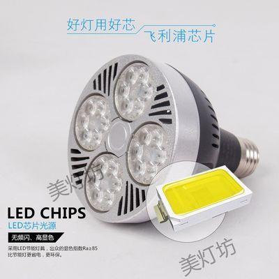 热销LED射灯PAR30轨道灯服装店商场展厅商用35W40W超亮导轨灯明装