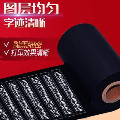 条码碳带40*50*60*70*80*90*100*110mm*300m碳带打印碳带蜡基碳带