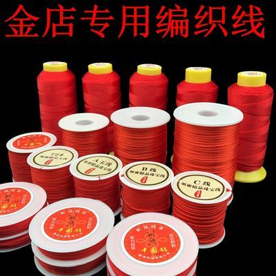红绳编织红线手工DIY编织吊坠挂绳手链项链转运珠中国结线材5号线