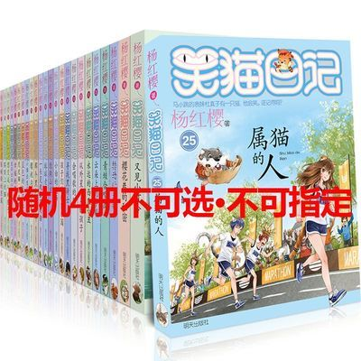 【特价】笑猫日记全集套1-26册任意选择幸运女神的宠儿杨红樱著儿