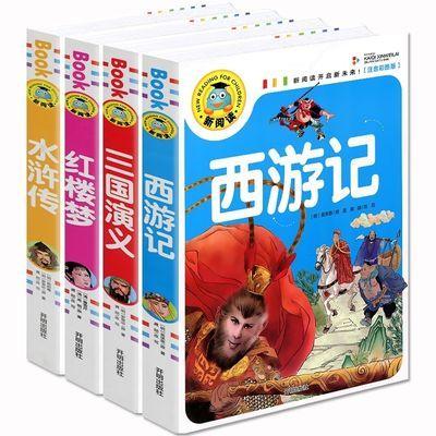 【特价】【全4册】四大名著 红楼梦西游记水浒传三国演义 彩图加