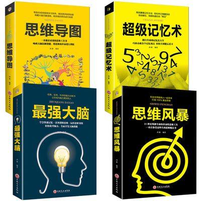 【特价】4册超级记忆术+最强大脑+思维导图+思维风暴 智商训练书