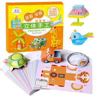 儿童立体手工diy益智亲子创意折纸剪纸大全幼儿园活动制作材料书