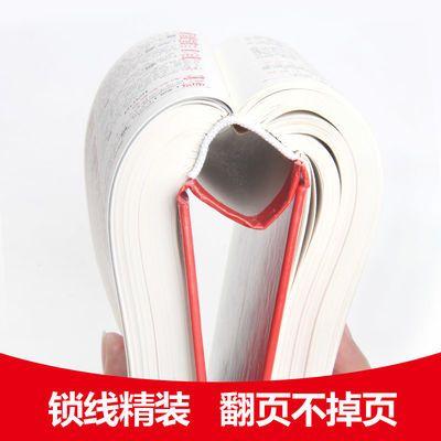 【特价】正版小学生新华字典多功能辞书宝典双色本中小学生工具书