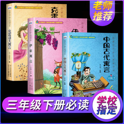 【特价】伊索寓言三年级课外书必读克雷洛夫寓言中国古代寓言小学