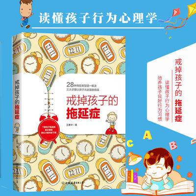 【特价】戒掉孩子的拖延症育儿书籍儿童行为管理心理学书籍教育孩