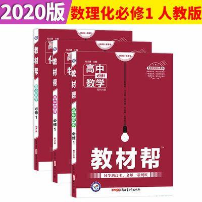 【特价】教材帮高中高一辅导书数学物理化学生物语文英语必修1234