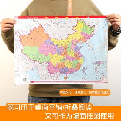 【特价】世界地图+中国地图2020年新版 中国地图出版社墙贴学生用