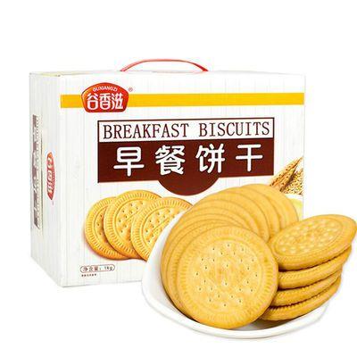 【特价】【谷香滋】买两斤送一斤牛奶早餐饼干儿童饼干休闲零食25