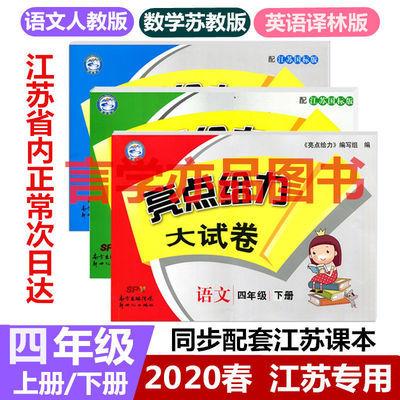 【特价】2020新版亮点给力大试卷上下册一二三四六年级语文数学英