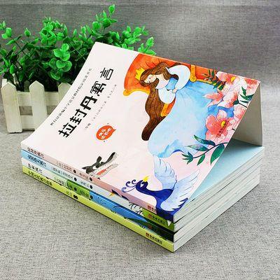 【特价】中国古代/克雷洛夫/拉封丹/伊索寓言故事书 三年级下册必