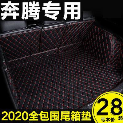 一汽奔腾b30/b50/70/90/x40/80/t77专用全包围汽车后备箱尾箱垫子