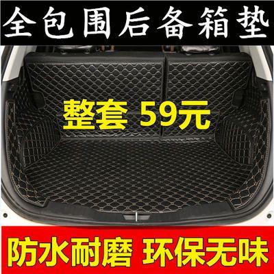 热销一汽奔腾X40专用全包围后备箱垫B50/B70/X80森雅R7/R9后尾箱
