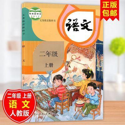 【特价】2020用最新版小学2二年级上册语文数学书课本教材教科书