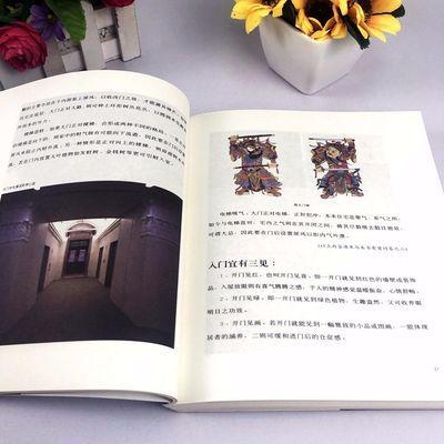 【特价】现代住宅风水 黄一真中国房地产丛书旺宅风水入门书家居