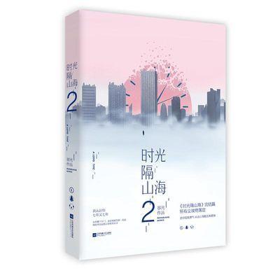 【特价】正版现货 时光隔山海2 容光著 花火青春都市言情小说书籍