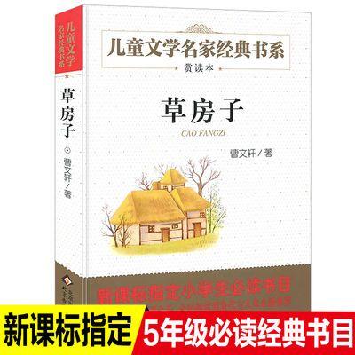 【特价】草房子书正版曹文轩儿童文学名家经典书系 学生课外阅读