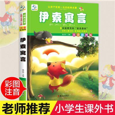 【特价】安徒生童话格林童话彩图注音伊索寓言世界名著一二年级课