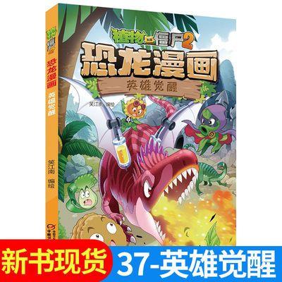 【37册任选单本】植物大战僵尸2恐龙漫画英雄觉醒恐龙与浮幽之岛
