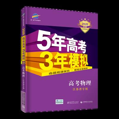 【特价】2021新高考五年高考三年模拟AB版语文数学英语物理数学高
