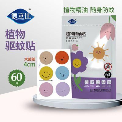 德立仕 60片装 驱蚊贴卡通儿童防蚊贴植物成人户外宝宝蚊子扣手环
