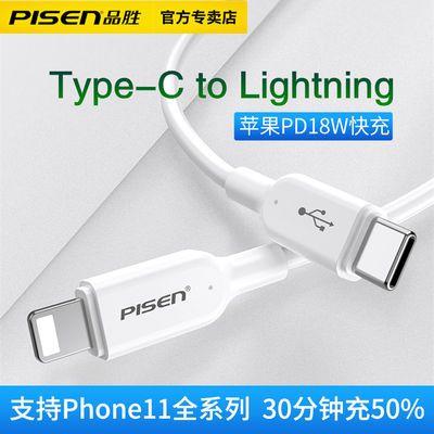 品胜PD快充苹果18W数据线iPhonex 11 pro Max手机xs充电线器Xr 8p