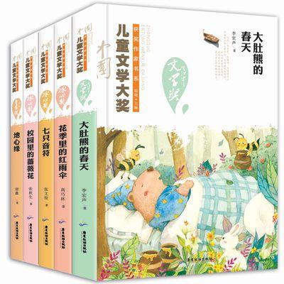 【特价】5/10册儿童文学冰心奖获奖作家四五六七年级初中小学生课
