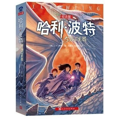 【特价】哈利波特全集8册中文纪念版全套1-8册被诅咒的孩子