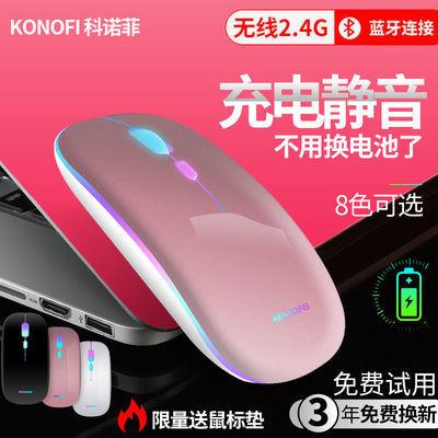 可充电无线蓝牙鼠标静音台式笔记本电脑苹果联想ipad手机平板通用