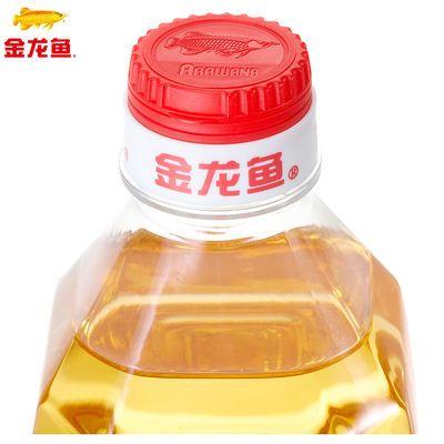 【特价】金龙鱼 精炼一级大豆油900ml/瓶 色拉油 食用油