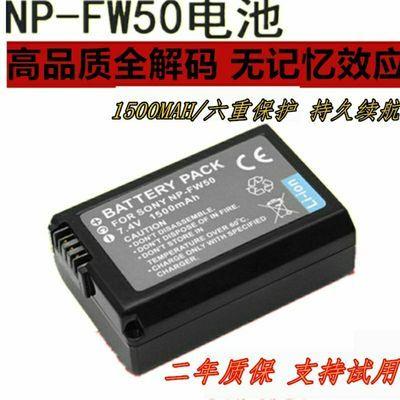 适用NP-FW50 微单相机电池 NEX6 7 5N R A5000 A5100 A6000 A6300