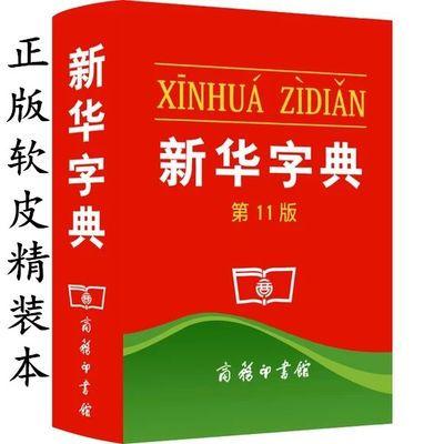 【特价】新华字典 第11版 第十一版 初高中小学生字典 正版新书