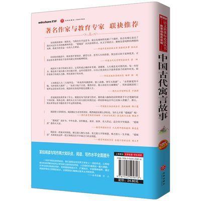【特价】中国古代寓言故事大全小学生三年级必读课外书籍 班主任