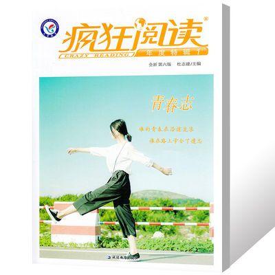 【特价】疯狂阅读年度特辑珍藏版哲思青春美文读者意林杂志
