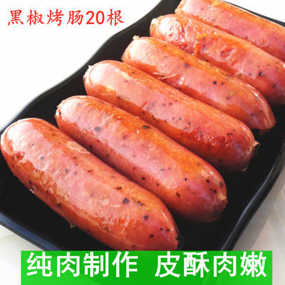 【特价】火山石烤肠纯肉肠黑胡椒原味地道肠台湾风味热狗肠烧烤大