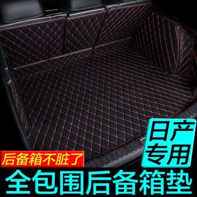 日产颐达新蓝鸟楼兰西玛途达途乐y62汽车后备箱垫全包围尾箱垫