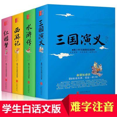 【特价】白话文四大名著全套小学生版新华书店三国演义西游记三四