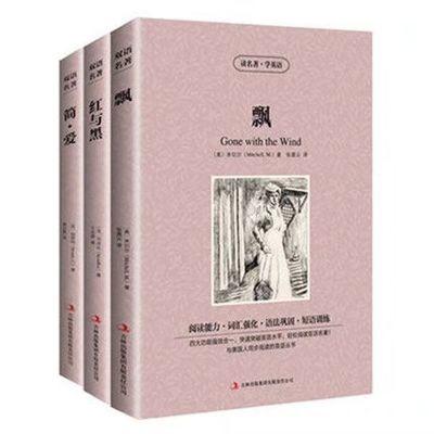 【特价】英语书籍 初中生高中阅读 英文小说 中英对照 世界名著傲