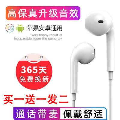 通用耳机适用vivo华为苹果6s小米OPPO带麦K歌入耳式重低音耳机线