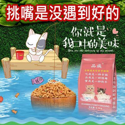 猫粮通用型10斤成猫幼猫双拼猫粮海洋鱼味特价流浪猫食全阶段5斤